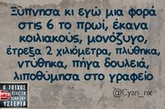 , Funny Greek Quotes, Funny Quotes, Favorite Quotes, Best Quotes, Speak Quotes, Funny Statuses, Funny Thoughts, English Quotes, True Words