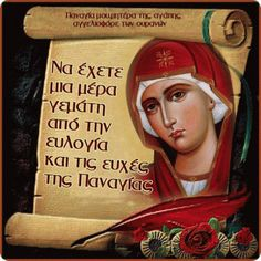 Holy Mary, Jesus Pictures, Facebook Humor, God Prayer, Night Photos, Religious Icons, Greek Quotes, Christian Faith, Christianity