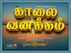 tamil good morning quotes and pictures - kalai vanakkam | Teluguquotez.in