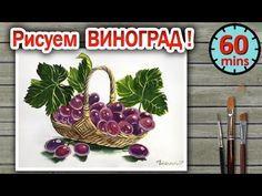 РИСУЕМ ВМЕСТЕ! Виноград за 1 час! Для начинающих, гуашь! - YouTube