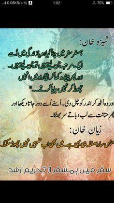 Famous Novels, Best Novels, Namal Novel, Lose Weight In Your Face, Romantic Novels To Read, Online Novels, Urdu Love Words, Quotes From Novels, Urdu Thoughts