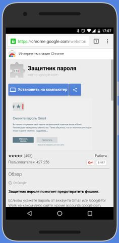 """Совсем забыл рассказать о новой """"фишке"""" Google Chrome 53. Теперь расширения можно устанавливать прямо с телефона"""