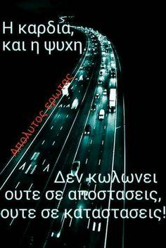 Δεν κωλώνει πουθενάαα.... Greek Quotes, My Memory, Of My Life, Favorite Quotes, Letters, Memories, Love, Words, Smile