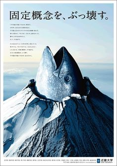 yamamaguro.gif 600×849 ピクセル Japan Design, Korea Design, Dm Poster, Poster Layout, Advertising Poster, Advertising Design, Graphic Design Posters, Graphic Design Inspiration, Poster Designs