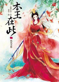 44 Best Chinese novels images in 2018 | Romance novels, Novels