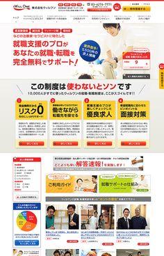 株式会社ウィルワン様(就業・雇用支援/医療/治療家/ホームページ制作)