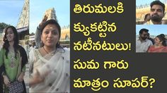 Telugu and Tamil cinema actors Radhika, Sarat Kumar, Suma, Pradeep, sing...