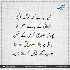 Urdu Quotes, Me Quotes, Mecca Wallpaper, Best Urdu Poetry Images, Urdu Thoughts, My Diary, Attitude Quotes, Inspirational Quotes, Feelings