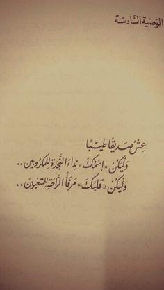 """""""الوصايا العشر""""...لمن يريد أن يحيا _خالد محمد خالد_"""