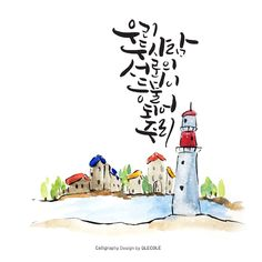 이미지 무단사용시 저작권법에 따라 법적책임이 따를 수 있습니다. Wise Quotes, Famous Quotes, Watercolor Paintings, Fictional Characters, Inspiration, Design, Asian Art, Calligraphy, Watercolor Painting