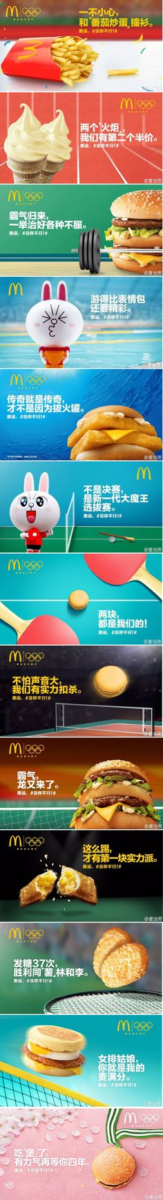 2016中國 #麥當勞《 #奧運,沒你不行》 #文案
