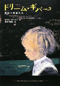 ドリーム・ギバー―夢紡ぐ精霊たち / ロイス・ローリー