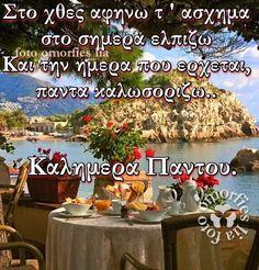 Good Morning, Quotes, Gifts, Decor, Buen Dia, Quotations, Presents, Decoration, Bonjour