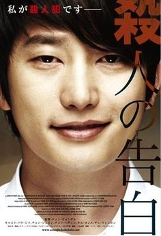"""""""Confession of  Murder,"""" which stars Park Shi Hoo and Jung Jae Young, is set to premier in Japan"""
