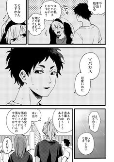 Akaashi Keiji, Bokuaka, Haikyuu Anime, Comics, Poster, Cartoons, Comic, Billboard, Comics And Cartoons
