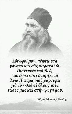 Christian Faith, Christian Quotes, Greece Quotes, Pray Always, Orthodox Christianity, Pray For Us, Spiritual Life, Religious Art, Jesus Christ