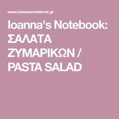 Ioanna's Notebook: ΣΑΛΑΤΑ ΖΥΜΑΡΙΚΩΝ / PASTA SALAD
