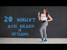 Упражнения для бедер и ягодиц за 20 минут [Workout   Будь в форме] - YouTube