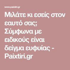Μιλάτε κι εσείς στον εαυτό σας; Σύμφωνα με ειδικούς είναι δείγμα ευφυίας - Paixtiri.gr