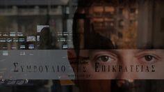 """Δημιουργία - Επικοινωνία: ΣτΕ: """"Αντισυνταγματικός ο νόμος Παππά"""" Blog, Movie Posters, Film Poster, Popcorn Posters, Film Posters, Posters"""