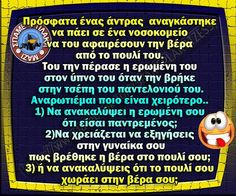 Body And Soul, Greek Quotes, Periodic Table, Funny Quotes, Jokes, Lol, Humor, Minions, Smile