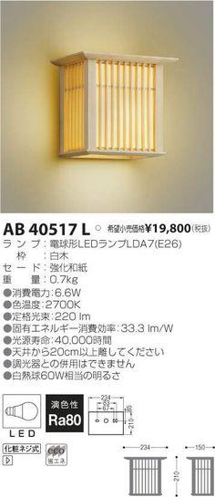 コイズミ照明 KOIZUMI LED ブラケット AB40517L 商品情報 LED照明器具・照明機器の激安通信販売・格安通販・業務用販売・見積もり販売 照明倉庫 -LIGHTING DEPOT-