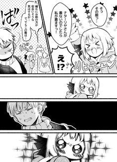 Hetalia, Holy Roman Empire, Axis Powers, Anime, Prussia, Shit Happens, Manga, Germany, Comic