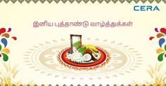 New Beginnings, New Wishes.  May this #TamilNewYear usher peace, affluence, hope, dreams and good health in your lives.   Puthandu Vazhtukal!