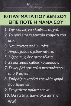 ΟΙΚΟΓΕΝΕΙΑ | παιδιά | ανατροφή | μητέρα Bff Quotes, Mother Quotes, Greek Quotes, Greek Words, Lol So True, Self Improvement, Meant To Be, Poems, Language