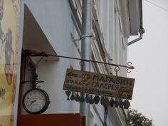 вывеска магазина в Пскове