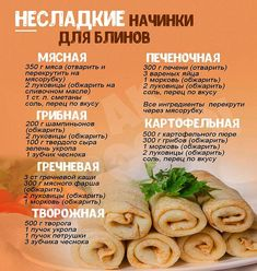 Image gallery – Page 347692033729606789 – Artofit Soup Recipes, Cooking Recipes, Healthy Recipes, Good Food, Yummy Food, Russian Recipes, Party Snacks, Winter Food, Food To Make