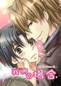 Yukina Kou x Kisa Shouta / Sekaiichi Hatsukoi Manga Love, Manga To Read, Anime Love, Shinigami, Manhwa Manga, Manga Anime, Familia Anime, Manga Books, Bishounen