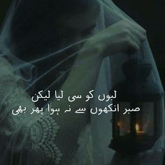 Famous Indian Poets and Poems & Urdu Hindi Poetry Best Quotes In Urdu, Poetry Quotes In Urdu, Sufi Quotes, Best Urdu Poetry Images, Love Poetry Urdu, My Poetry, Urdu Quotes, Qoutes, Love Romantic Poetry