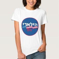 Hillary CLINTON Hebrew 2016