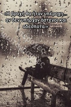 Greek Quotes, Soul Food, Truths, Death, Rain, Autumn, Feelings, Words, Movie Posters