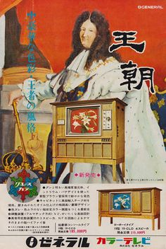 Japanese old television ad. Why Louis XIV??