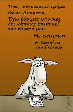 Funny Greek Quotes, Sarcastic Quotes, Wise Quotes, Funny Cartoons, Funny Memes, Hilarious, Jokes, Funny Pins, Funny Stuff