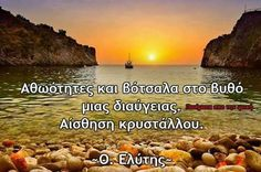 Life Is Beautiful, Wise Words, Greece, Poetry, Water, Outdoor, Quotes, Books, Cards
