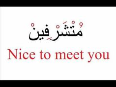 Arabic To English Translation, Learn English Words, Arabic Phrases, Arabic Words, Arabic Quotes, English Language Learning, Teaching English, Learn Arabic Online, Arabic Alphabet For Kids