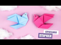 New origami bird instructions paper cranes 42 ideas Origami Ball, Diy Origami, Paper Crafts Origami, Paper Crafting, Bird Paper Craft, Paper Birds, Origami Design, Kirigami, Bird Template