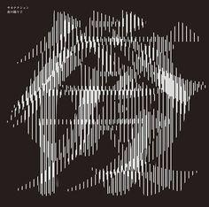 Japanese Album Cover: Sakanaction -Dance of the Night. 2012 - Gurafiku: Japanese Graphic Design