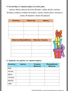 Greek Language, School Lessons, Special Education, Grammar, Children, Kids, Literature, Feelings, Learning