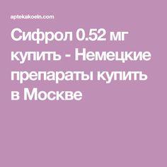 Сифрол 0.52 мг купить - Немецкие препараты купить в Москве