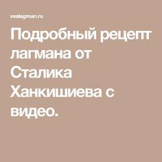 Подробный рецепт лагмана от Сталика Ханкишиева с видео.