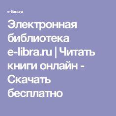 Электронная библиотека e-libra.ru  | Читать книги онлайн - Скачать бесплатно
