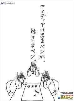 第26回受賞作品(2009年度) : クリエイターの部 : 読売広告大賞 : 広告賞のご案内 : YOMIURI ONLINE(読売新聞)ふたを開けたままでも最大で2週間乾かないペン先をユーモラスに表現した。 サインペンは人が「頑張っている」時に使われる道具である。 サインペンで描かれる線は、黒く、太く、消しゴムや修正液で消される事が無い。 それはその時覚悟を決めた使用者の存在の証明となっている。 そのため使用シーンでは、使用者は決断を迫られる、ときに窮地に立たされている。 そんな状況で、『でも、乾きまペンでよかった!』と思える瞬間がきっとあるに違いない。 そんな場面をちょっと面白く表現することで、商品に乾きまペンという名前をつけてしまう課題主のユーモラスさを表現しようとした。