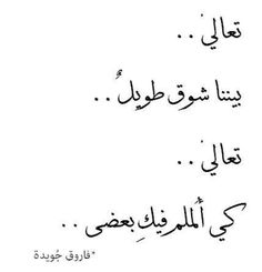 .. Love In Arabic, I Love My Hubby, Arabic Poetry, Magic Words, Sweet Words, More Than Words, True Words, Arabic Quotes, Beautiful Words