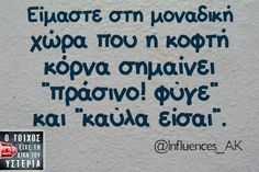 Funny Images, Funny Pictures, Funny Greek, Sarcasm Humor, Greek Quotes, More Than Words, True Words, Just For Laughs, Talk To Me