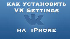 Как установить VK Settings с расширенными функциями ВКонтакте на iPhone