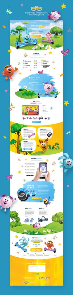 Smeshariki gyroscooters landing page – Dmitry Derzhansky – Trend Web Design Tools, Tool Design, Flyer Design, Branding Design, Site Inspiration, Landing Page Inspiration, Web Layout, Layout Design, Kids Web